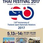 タイフェスティバル2017
