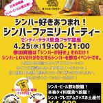 シンハー好き集まれ!シンハーファミリーパーティー日本初開催!