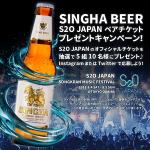 S2O JAPAN ペアチケットプレゼントキャンペーン!